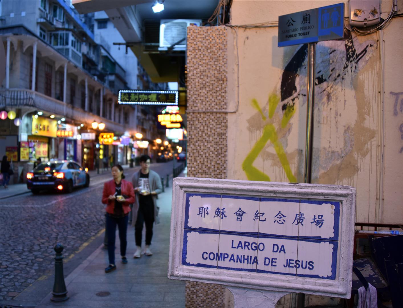 Macau Streets 02 (Large)