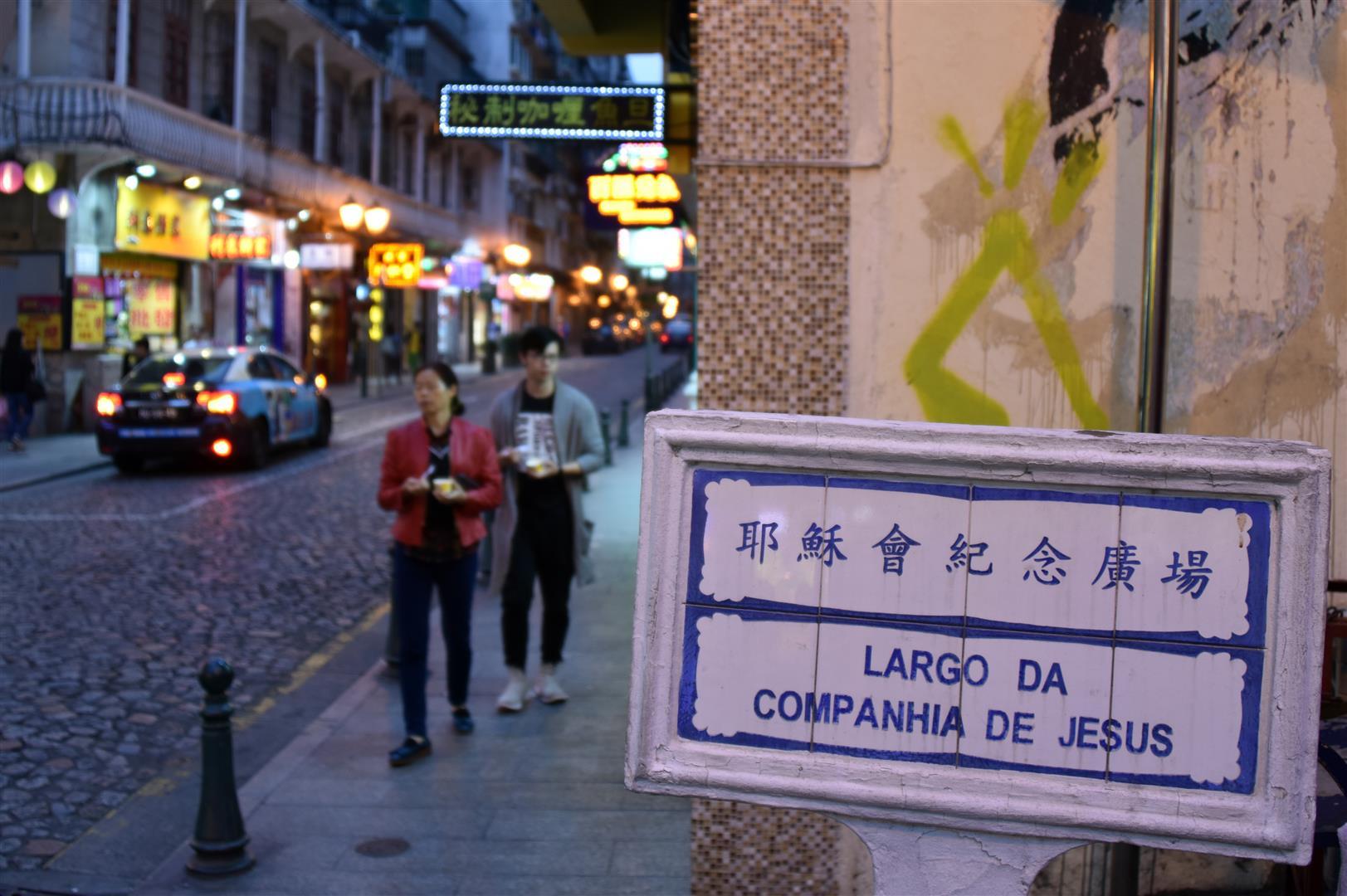 Macau - Street (Large)